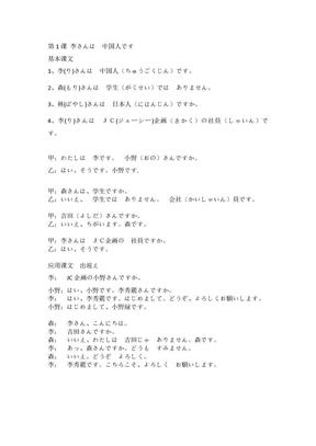 新版标准日本语初级上下册课文.doc
