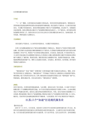 江苏现代服务业发展.doc