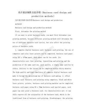 名片设计制作方法介绍(Business card design and production methods).doc