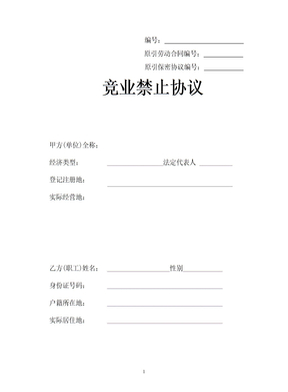 竞业禁止协议和保密协议(范本)