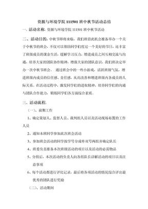 中秋晚会活动总结.doc