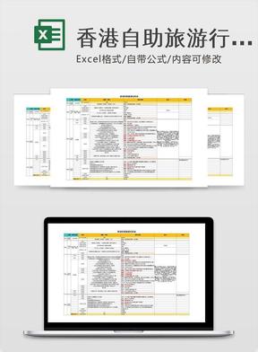 香港自助旅游行程表.xlsx