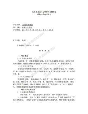 革命老区专项转移支付资金绩效评价自评报告.doc