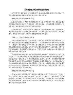 2016精准扶贫结对帮扶措施调研报告.docx