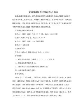 交通事故赔偿民事起诉状 范本.doc