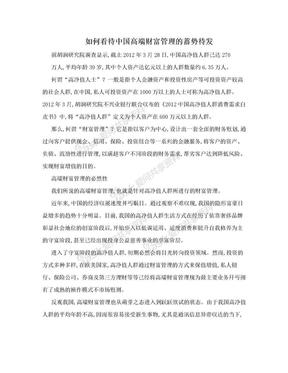 如何看待中国高端财富管理的蓄势待发.doc