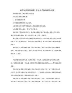 酒店网络评价回复 星级酒店网络评价回复.doc