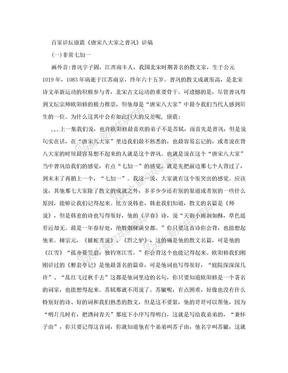 [精品]百家讲坛康震《唐宋八大家之曾巩》讲稿.doc