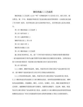 钢结构施工工艺流程.doc