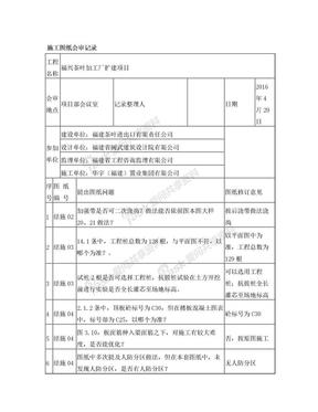 图纸会审记录.doc