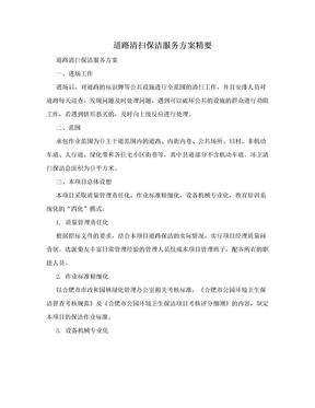 道路清扫保洁服务方案精要.doc