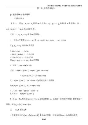 《初等数论》(闵嗣鹤、严士健)第三版课后习题解答.doc