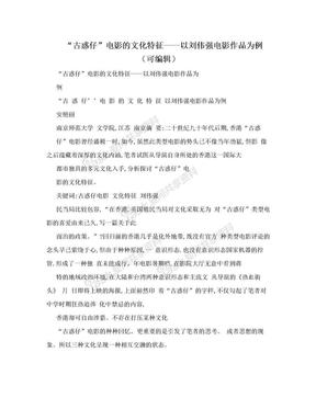 """""""古惑仔""""电影的文化特征——以刘伟强电影作品为例(可编辑).doc"""