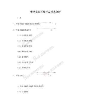 华夏幸福商业模式分析调研报告.doc