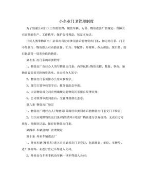 小企业门卫管理制度.doc