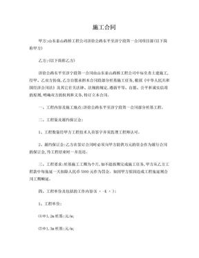 桩基施工合同(通用底稿).doc