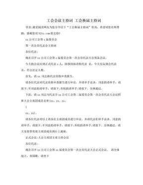 工会会议主持词 工会换届主持词.doc