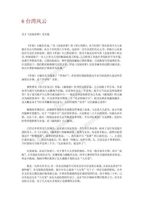 金陵春梦6台湾风云.doc