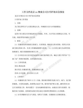 工作文档北京xx物业公司扫雪铲冰应急预案.doc