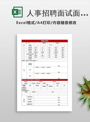人事招聘面试面谈记录表excel模板表格.xlsx