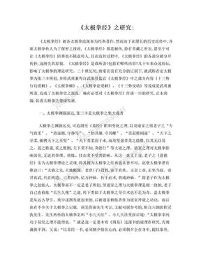 《太极拳经》之研究.doc