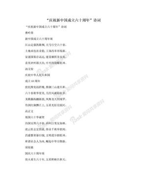 """""""庆祝新中国成立六十周年""""诗词.doc"""