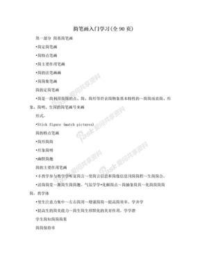 简笔画入门学习(全90页).doc