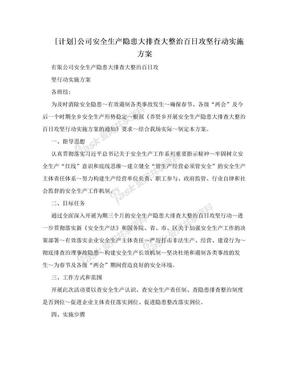 [计划]公司安全生产隐患大排查大整治百日攻坚行动实施方案.doc