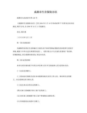 成都市生育保险办法.doc
