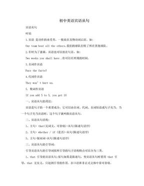 初中英语宾语从句.doc