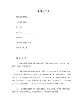中国共产党预备党员考察表.doc