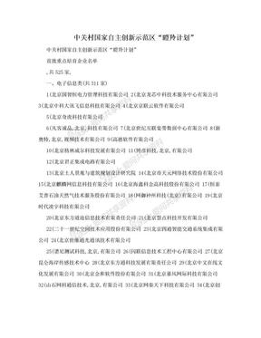 """中关村国家自主创新示范区""""瞪羚计划"""".doc"""