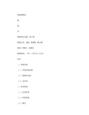 米旗蛋糕店营销策划书.doc