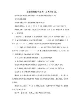 企业所得税季报表(A类和B类).doc