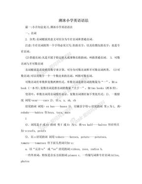 薄冰小学英语语法.doc