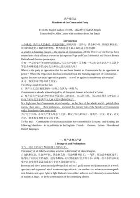 共产党宣言 终极版.doc