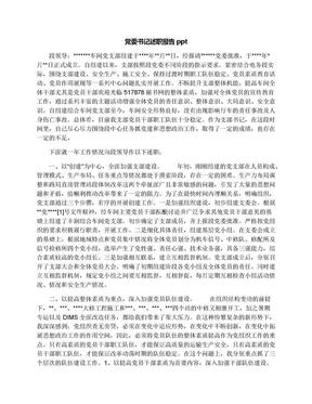党委书记述职报告ppt.docx