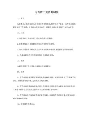工资晋升制度.doc