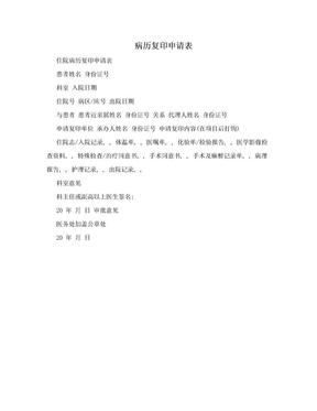 病历复印申请表.doc