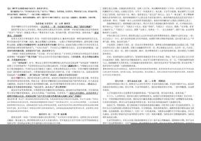 高考作文范文.doc