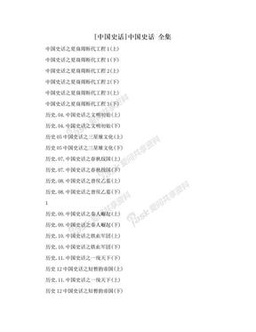 [中国史话]中国史话 全集.doc