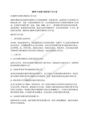 2015年病媒生物防制工作计划.docx