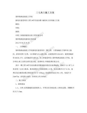 三七灰土施工方案.doc