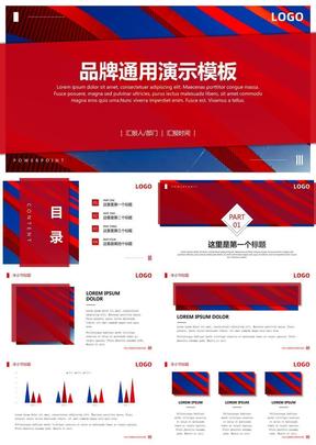 红色商务企业通用PPT模板.pptx