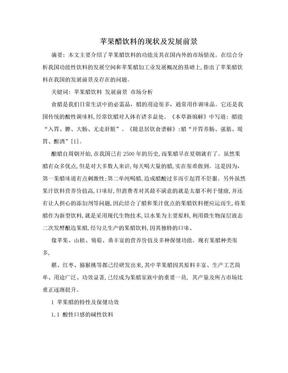 苹果醋饮料的现状及发展前景.doc