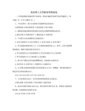 重庆理工大学财务管理试卷.doc