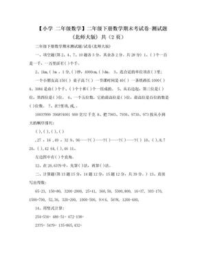 【小学 二年级数学】二年级下册数学期末考试卷-测试题(北师大版) 共(2页).doc