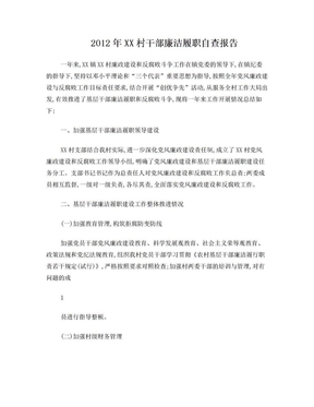 农村基层干部廉洁履行职责若干规定自查报告(集体与个人).doc