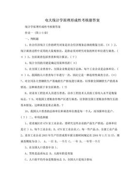电大统计学原理形成性考核册答案.doc