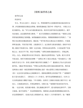 [资料]秦晋肴之战.doc